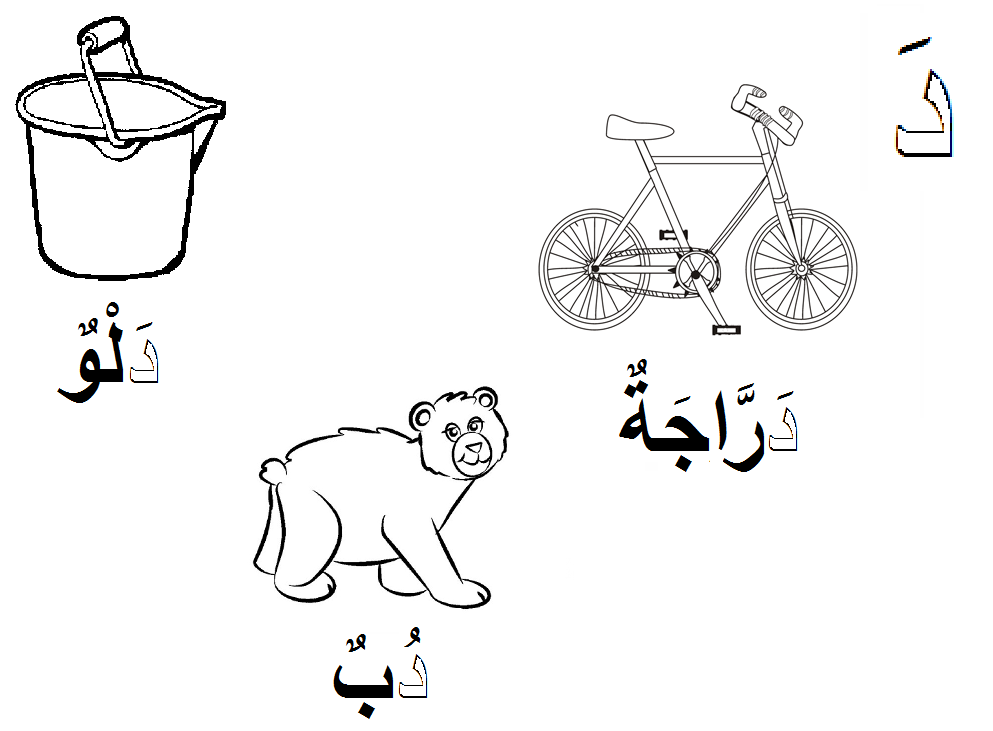 Islamic Coloring Sheets Coloring Pages Arabic Coloring Pages