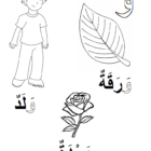 Islamic Coloring Pages (3)