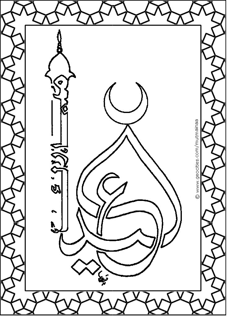 Islamic Coloring Pages (8)