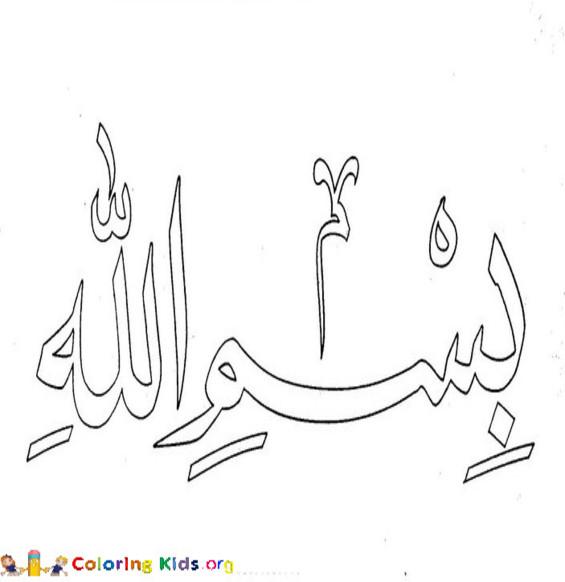Bismillah-coloring-page