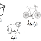 Islamic Coloring Pages (1)