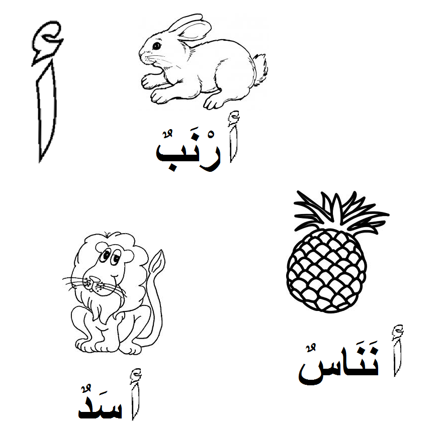 Islamic Coloring Pages 2 Coloring
