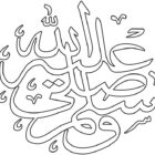 Islamic Coloring Pages (9)