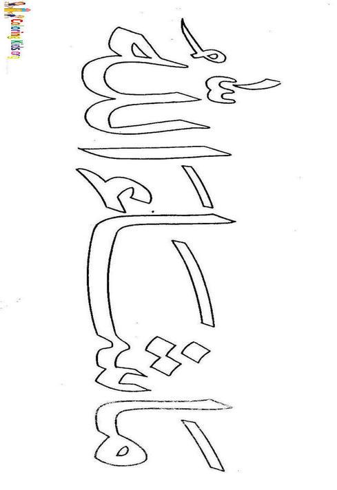 MashaAllah-coloring-page